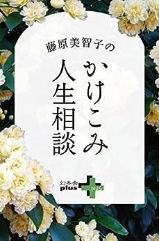 [藤原美智子]の藤原美智子のかけこみ人生相談 (幻冬舎plus+)