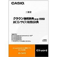 CASIO エクスワード データプラス専用追加コンテンツCD-ROM XS-SA18 クラウン独和辞典[第4版] / 新コンサイス和独辞典