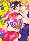 ボーイズ・バッド・ロマンス! コミック 1-3巻セット