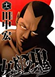 女神の鬼 11 (11) (ヤングマガジンコミックス)