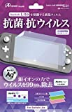 Switch Lite用 抗菌液晶保護フィルム