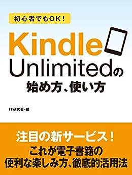 [IT研究会]の初心者でもOK! Kindle Unlimitedの始め方、使い方