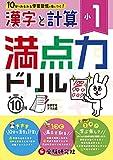 小1 満点力ドリル 漢字と計算: 学習習慣が身につく!