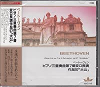 ベートーヴェン/ピアノ三重奏曲第7番変ロ長調作品97「大公」 ANC118