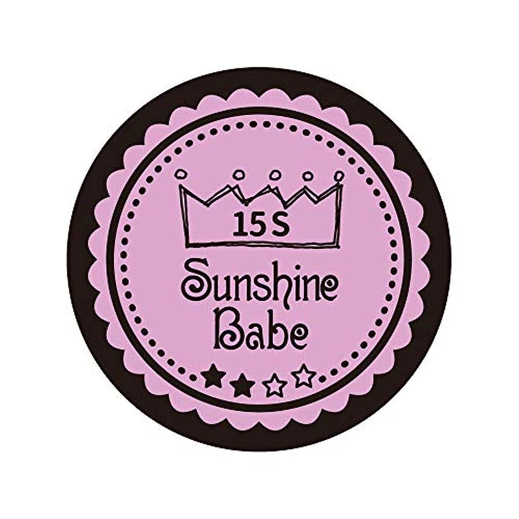 騒ダンス手つかずのSunshine Babe カラージェル 15S ピンクラベンダー 2.7g UV/LED対応