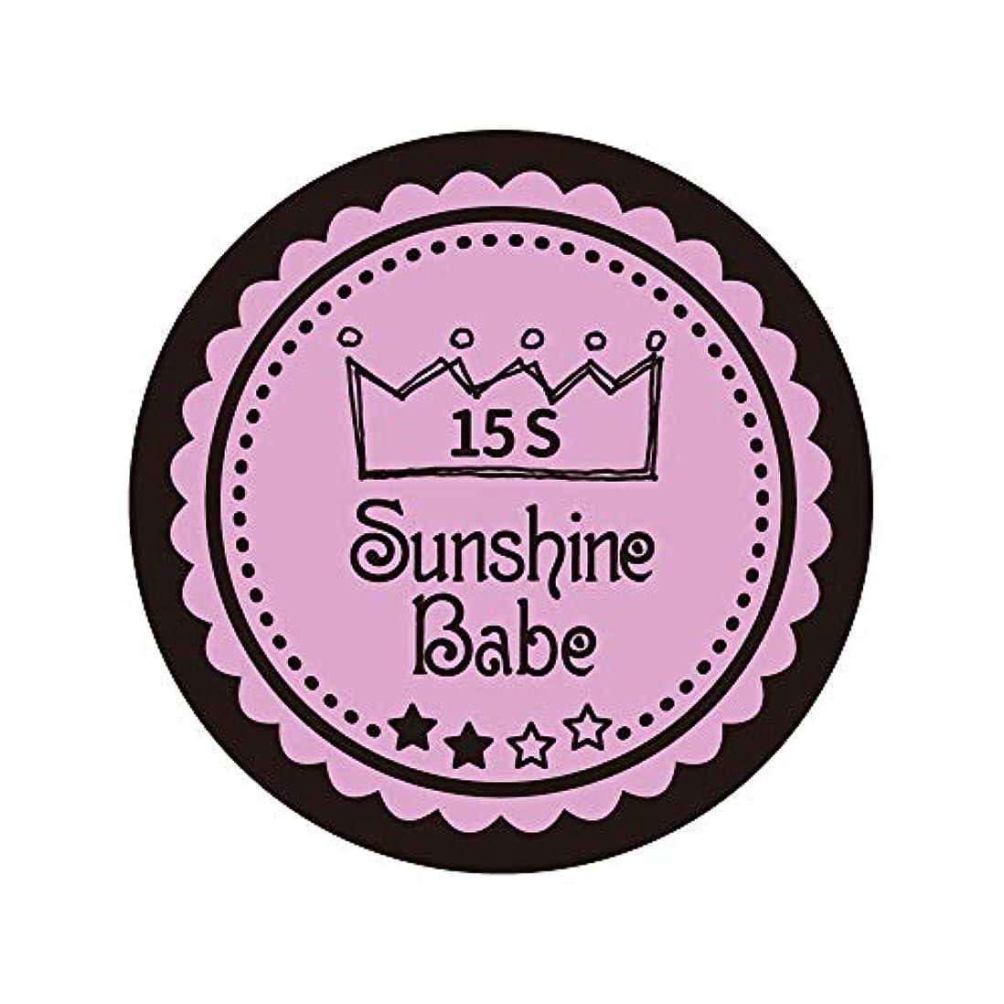 悪のに対処するカジュアルSunshine Babe カラージェル 15S ピンクラベンダー 2.7g UV/LED対応