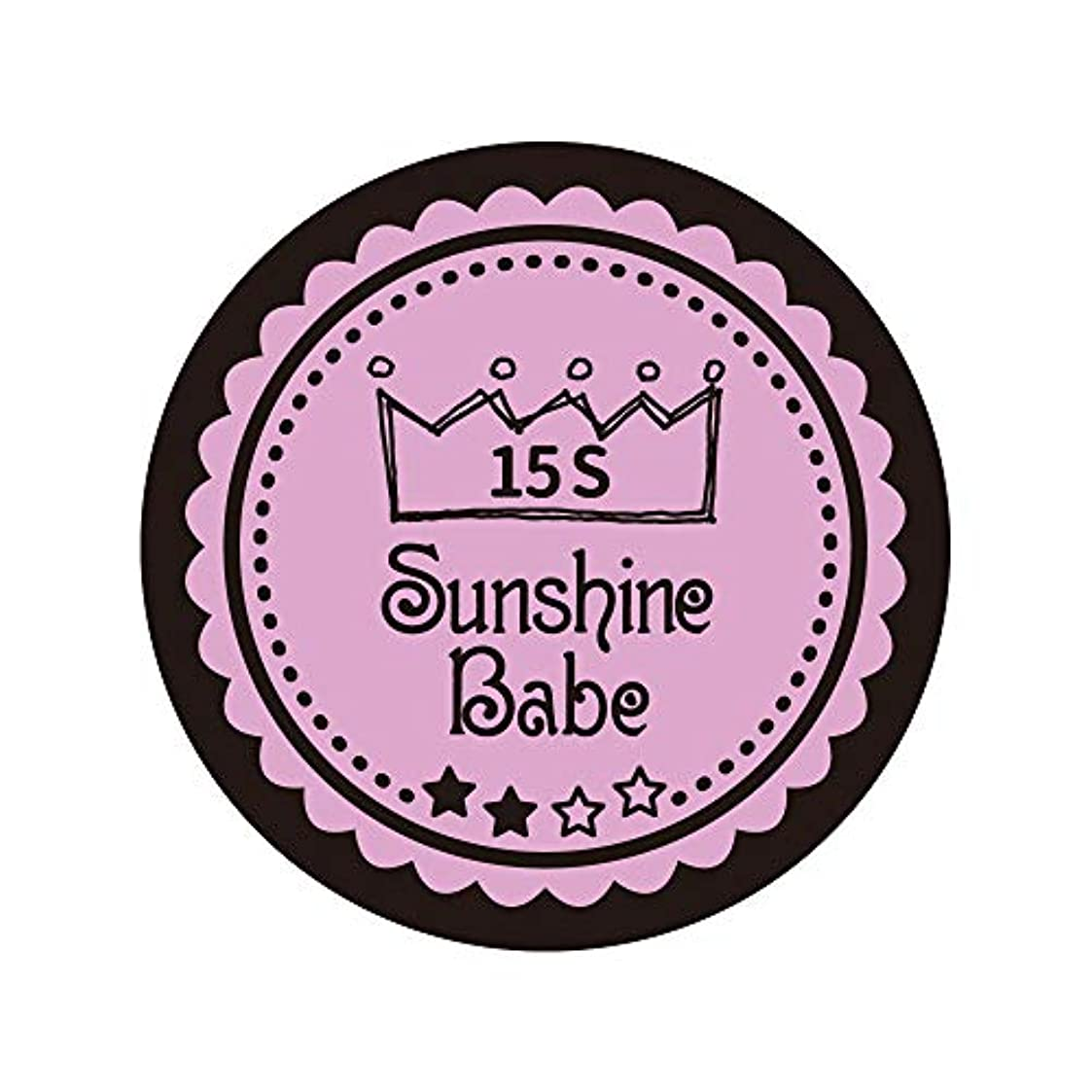 救いデコレーショングレードSunshine Babe カラージェル 15S ピンクラベンダー 2.7g UV/LED対応