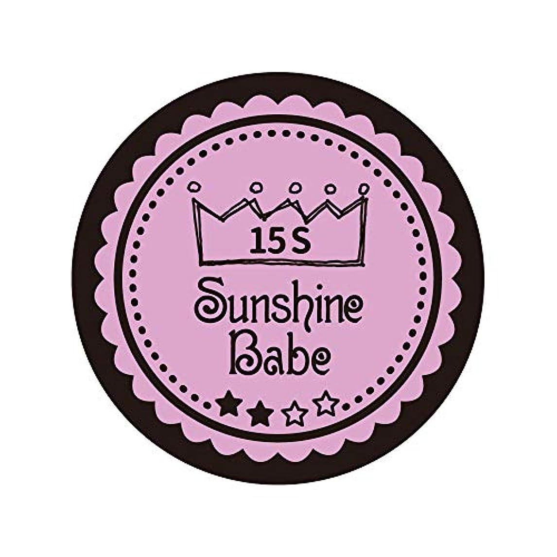 漏れ鳴らすフォーラムSunshine Babe カラージェル 15S ピンクラベンダー 2.7g UV/LED対応