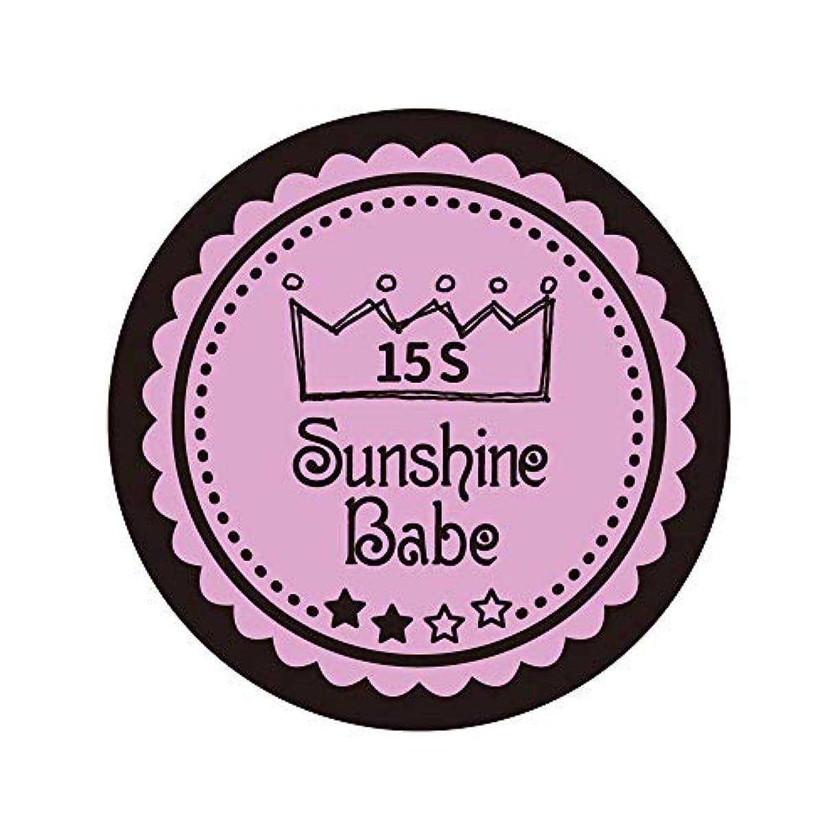 連隊時間着替えるSunshine Babe カラージェル 15S ピンクラベンダー 2.7g UV/LED対応