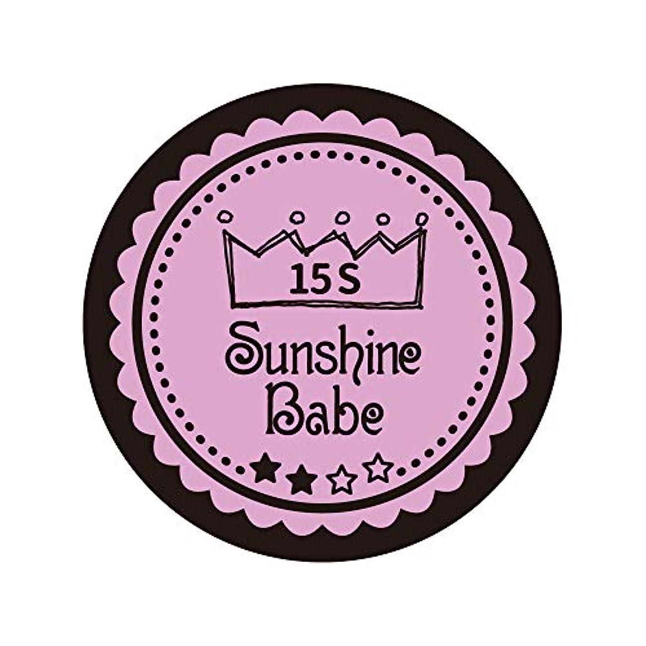 ベイビーずらす受けるSunshine Babe カラージェル 15S ピンクラベンダー 2.7g UV/LED対応