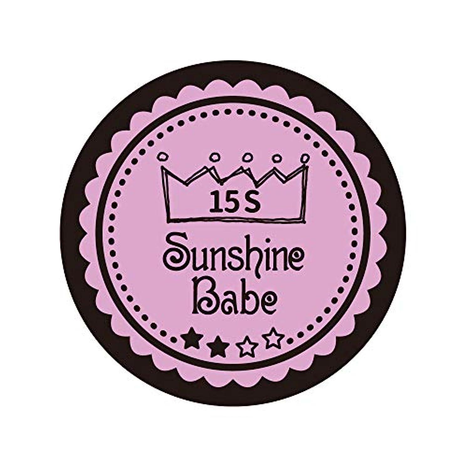 透けて見える雑品そうでなければSunshine Babe カラージェル 15S ピンクラベンダー 2.7g UV/LED対応