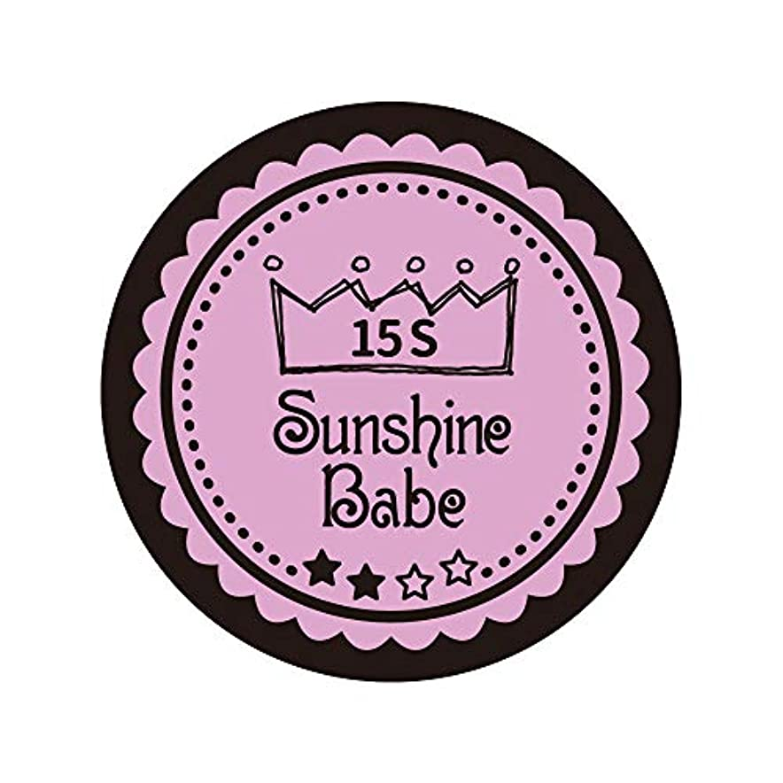 手を差し伸べる判決ヒョウSunshine Babe カラージェル 15S ピンクラベンダー 2.7g UV/LED対応