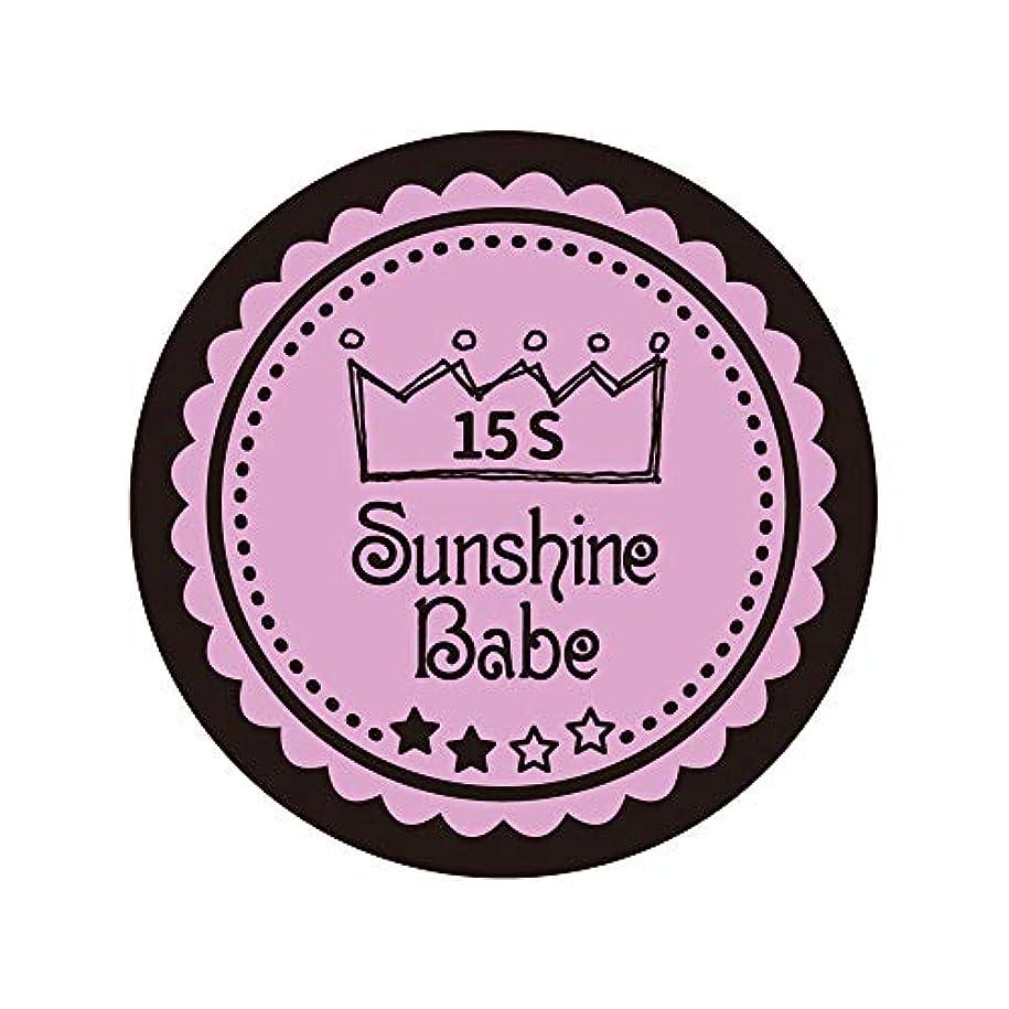 フェデレーション移住する証拠Sunshine Babe カラージェル 15S ピンクラベンダー 2.7g UV/LED対応