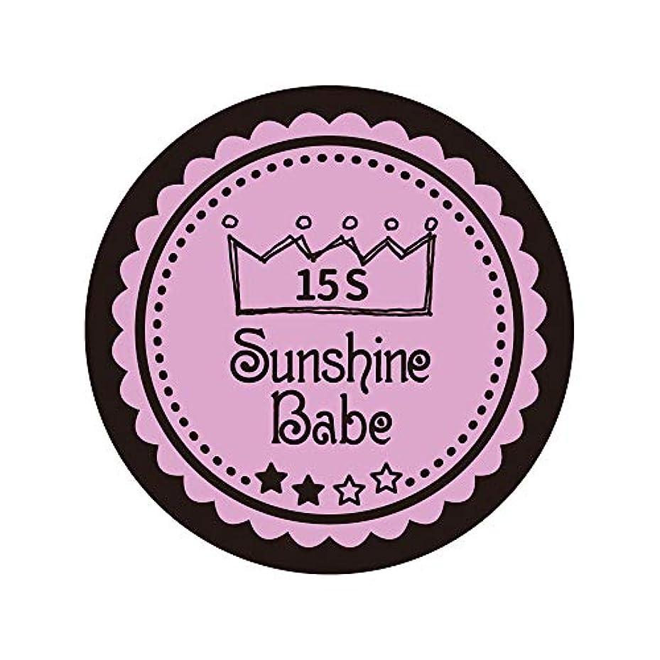 輸送構成するインシデントSunshine Babe カラージェル 15S ピンクラベンダー 2.7g UV/LED対応