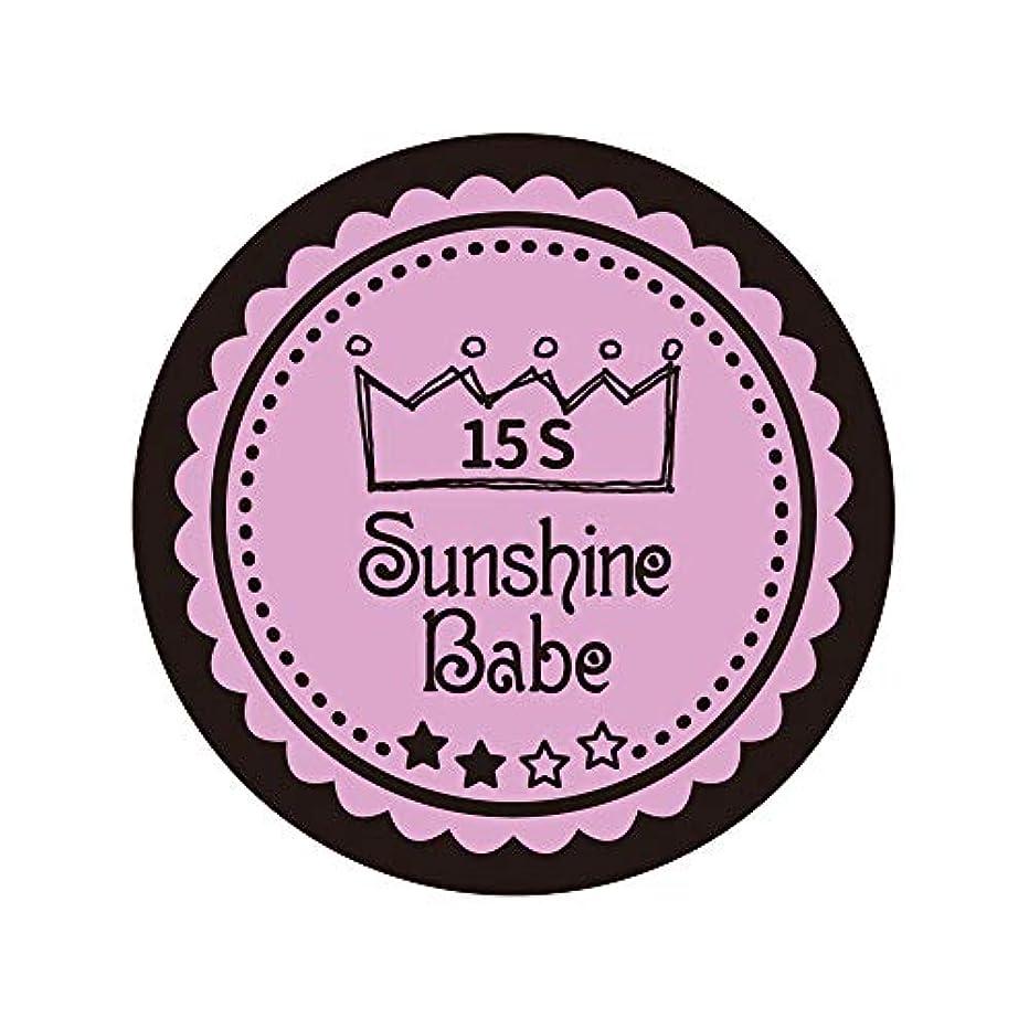 サンダー精査傷つけるSunshine Babe カラージェル 15S ピンクラベンダー 2.7g UV/LED対応