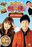 セレクト☆桃の陣! ~桃太郎電鉄20周年記念DVD~[DVD]