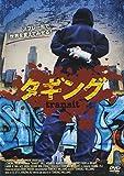 タギング [DVD]