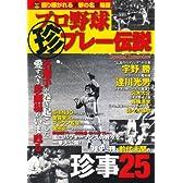 プロ野球珍プレー伝説―語り継がれる笑撃の名珍場面 (OAK MOOK 272)