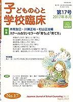 子どもの心と学校臨床 第17号──特集 スクールカウンセラーの「育ち」と「育て方」