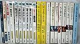 映画化および有名作品の文庫 20冊セット (文庫古書セット)