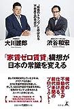 「家賃ゼロ賃貸」構想が日本の常識を変える ...