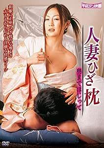 人妻ひざ枕 / 奥までほじって [DVD]