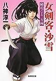 女剣客・沙雪〜秘めごと一万両〜 (廣済堂文庫)