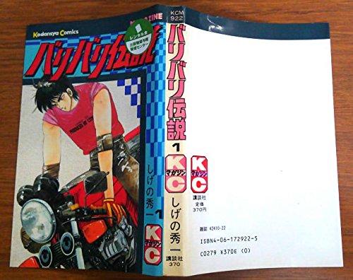 バリバリ伝説 (1) (講談社コミックス (922))の詳細を見る