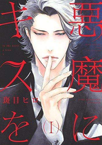 悪魔にキスを I (バーズコミックス リンクスコレクション)の詳細を見る