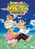 EMOTION the Best  ジャングルはいつもハレのちグゥ OVA-BOX [DVD]
