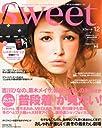 sweet (スウィート) 2011年 12月号 雑誌