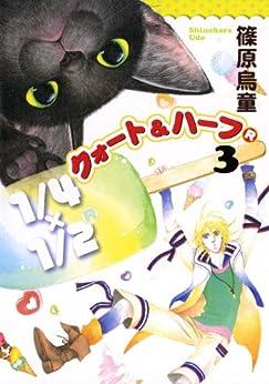 [篠原烏童]の1/4×1/2R(3) (Nemuki+コミックス)