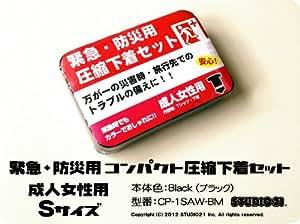 STUDIO21 緊急・防災用 コンパクト圧縮下着セット 成人女性用 Sサイズ CP-1SAW-BK