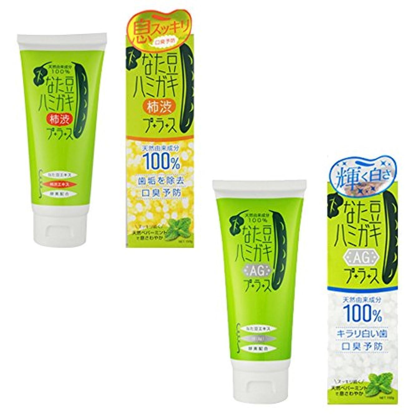 エコーオートメーション緩むなた豆ハミガキプラス 歯磨き粉 口臭対策 白い歯 ホワイトニング 虫歯予防 歯石 なたまめ (150g 柿渋1本&AG1本) nata-plus2-150g-kaki-ag