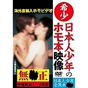 希少 日本人少年のホモ本映像 AVマーケット [DVD]