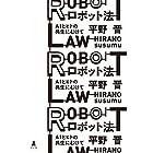 ロボット法--AIとヒトの共生にむけて