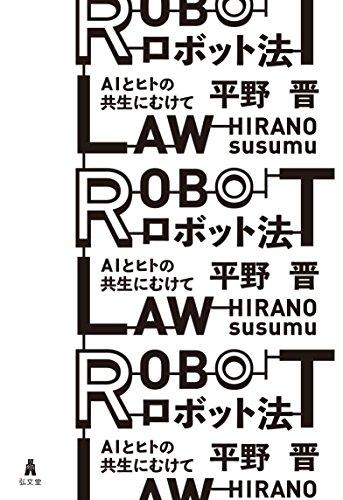 ロボット法--AIとヒトの共生にむけての詳細を見る