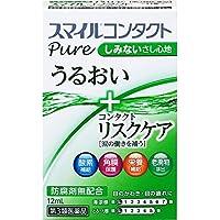 【第3類医薬品】スマイルコンタクト ピュア 12mL