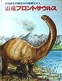 雷竜ブロントサウルス (恐竜その誕生から死まで 1) 画像