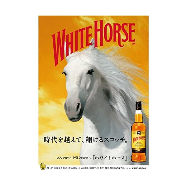 キリン ホワイトホース ファインオールドの紹介画像7