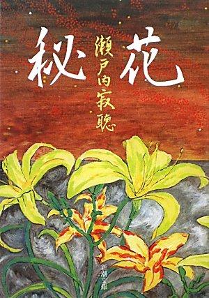秘花 (新潮社)