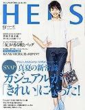 HERS(ハーズ) 2015年 09 月号 [雑誌]