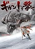ギガントを撃て(1) (アフタヌーンコミックス)
