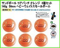 サンドボール コアパンチ オレンジ140g×6個入り 50mm重打撃ボール ヘビーウェイトスモールボール芯打ちトレーニング UNIX BX81-74-6