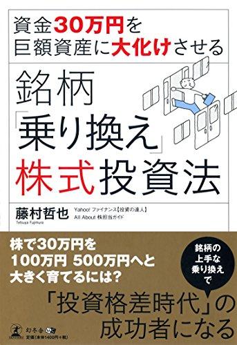 資金30万円を巨額資産に大化けさせる 銘柄「乗り換え」株式投資法の詳細を見る