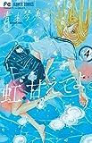 虹、甘えてよ。 (4) (フラワーコミックス)
