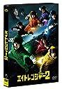 エイトレンジャー2 DVD 通常版