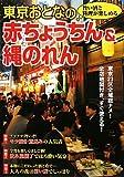 東京おとなの赤ちょうちん&縄のれん―旨い酒と料理が楽しめる