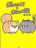 ボンレス犬とボンレス猫【本書限定シール付き】