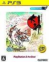 大神 絶景版 PlayStation 3 the Best ((大神サウンドトラックCD「幸玉選曲集」) 同梱) - PS3